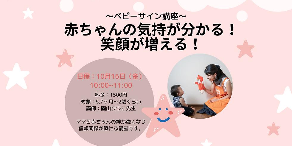 ベビーサイン講座〜赤ちゃんの気持が分かる!笑顔が増える!