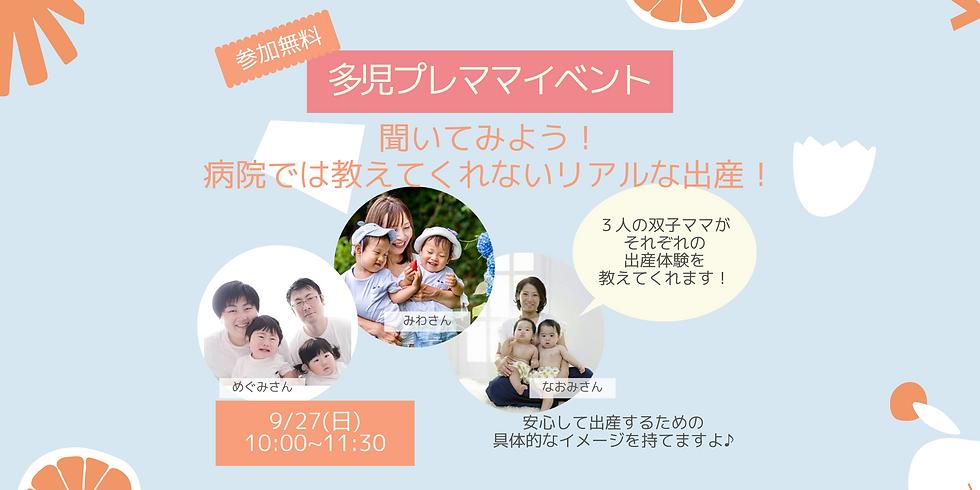 多児プレママイベント〜病院では教えてくれないリアルな出産!〜