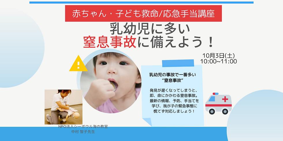 [窒息事故]赤ちゃん・子ども救命/応急手当講座