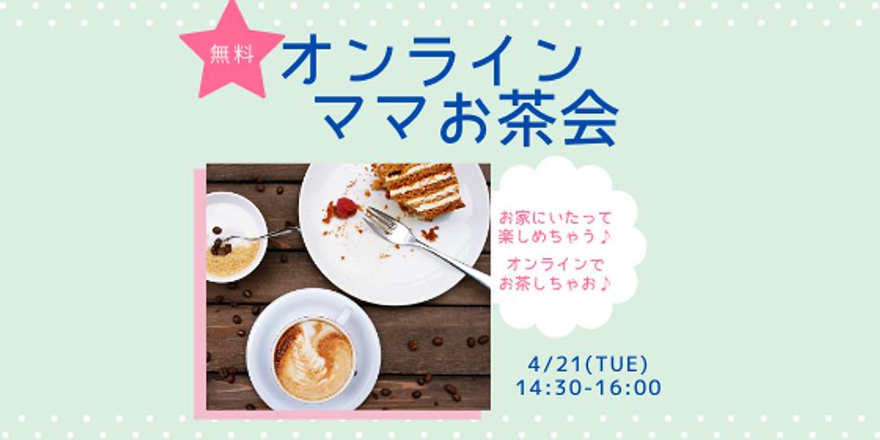 無料☆オンラインママお茶会!