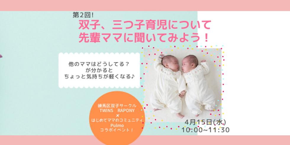 第2回!双子・三つ子育児について先輩ママに聞いてみよう♪