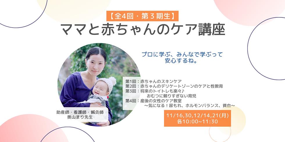 全4回ママと赤ちゃんのケア講座【第3期生】