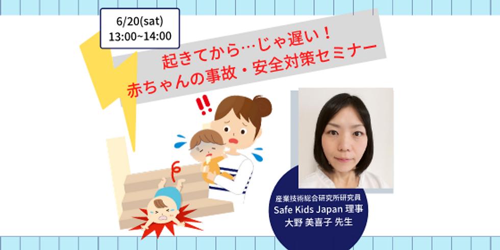 子どもの安全対策セミナー(0~2歳児対象)