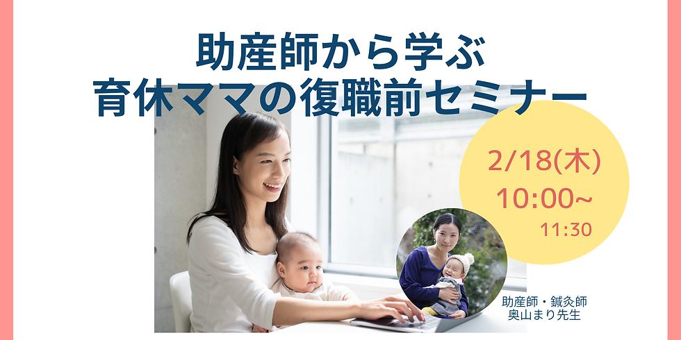 助産師から学ぶ【育休ママの復職前セミナー】
