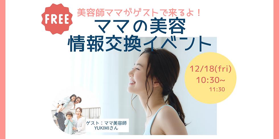 【無料】ママの美容情報交換イベント!美容師ママがゲストで来るよ♪