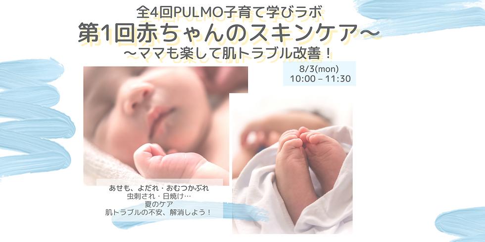 全4回PULMO子育て学びラボ〜第1回赤ちゃんのスキンケア〜ママも楽して肌トラブル改善!