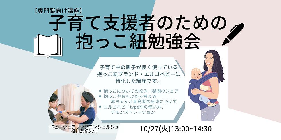 専門職向け講座:子育て支援者のための【抱っこ紐勉強会】