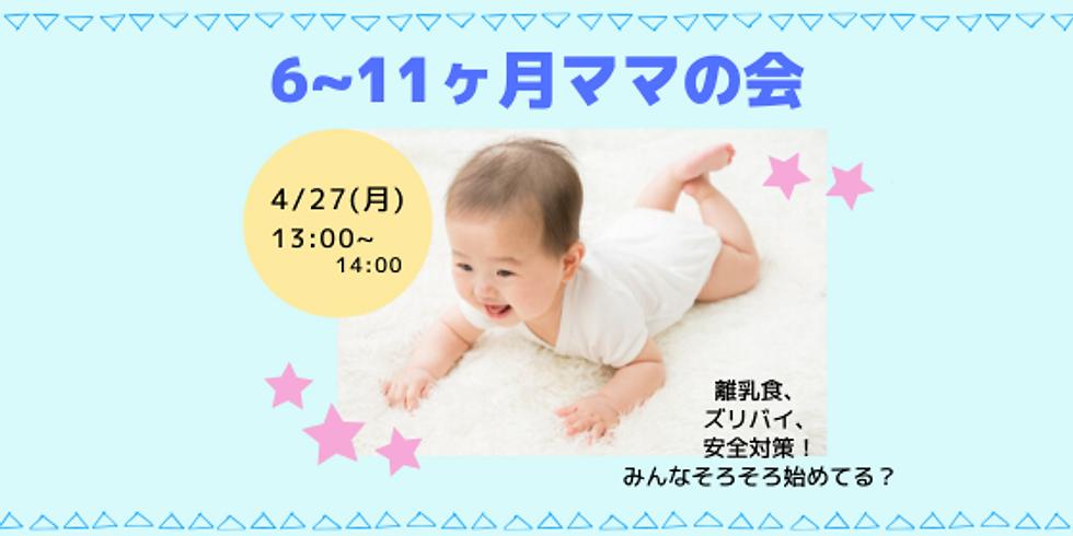6~11ヶ月ママの会☆離乳食・ズリバイ・安全対策!そろそろみんな始めてる?
