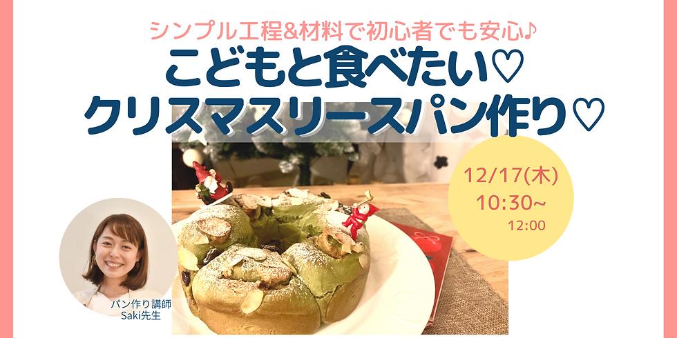 クリスマスリースパン作り♡シンプル工程&初心者でも安心♡