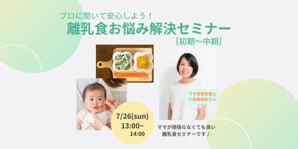 プロに聞いて安心しよう! 離乳食のお悩み解決セミナー【初期〜中期編】