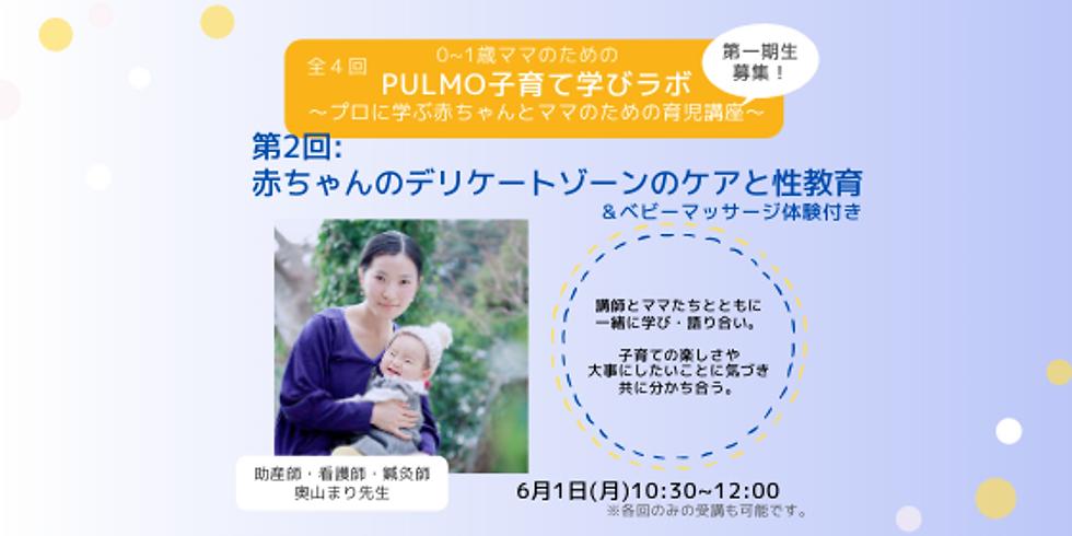 PULMO子育て学びラボ〜プロに学ぶ赤ちゃんとママのための育児講座〜第2回赤ちゃんのデリケートゾーンケアと性教育
