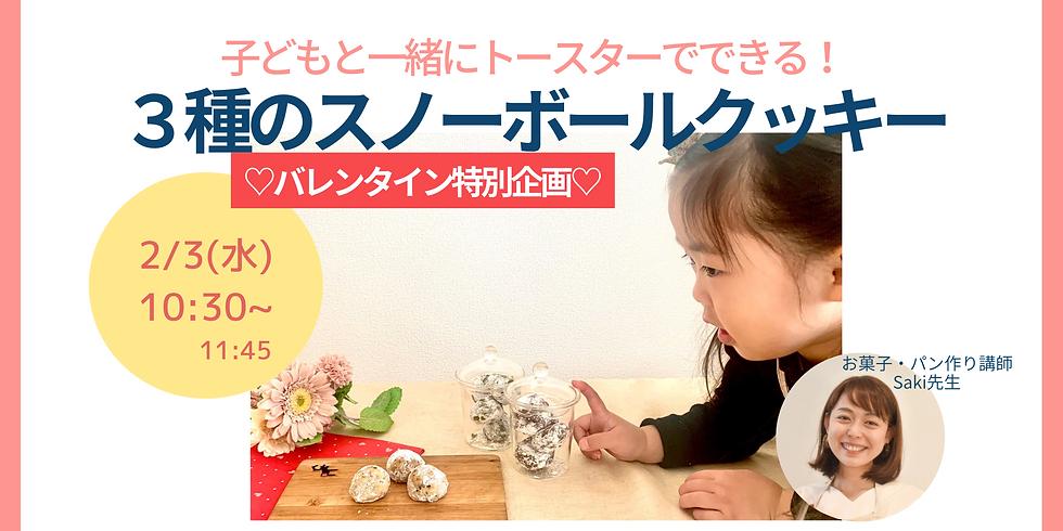 3種のスノーボールクッキー!子どもと一緒にトースターで作れる♡バレンタイン特別企画♡