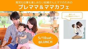 プレママカフェ画像(Facebookサイズ).jpg