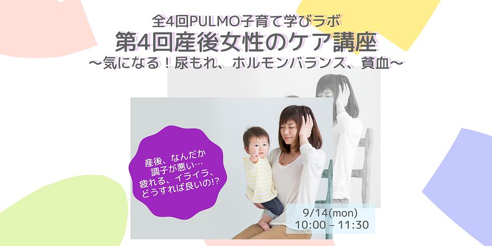 全4回PULMO子育て学びラボ・第4回産後女性のケア講座〜気になる!尿もれ、ホルモンバランス、貧血〜