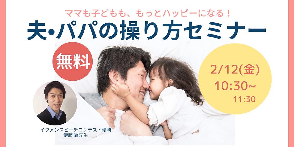 ☆無料☆ママも子どもも、もっとハッピーになる!【夫・パパの操り方セミナー】