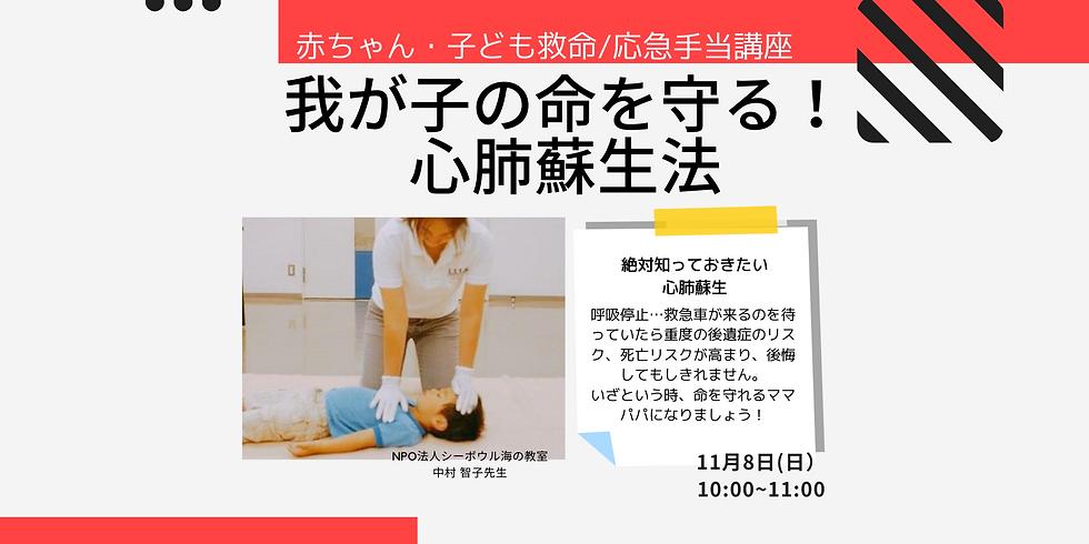 [心肺蘇生法]赤ちゃん・子ども救命/応急手当講座