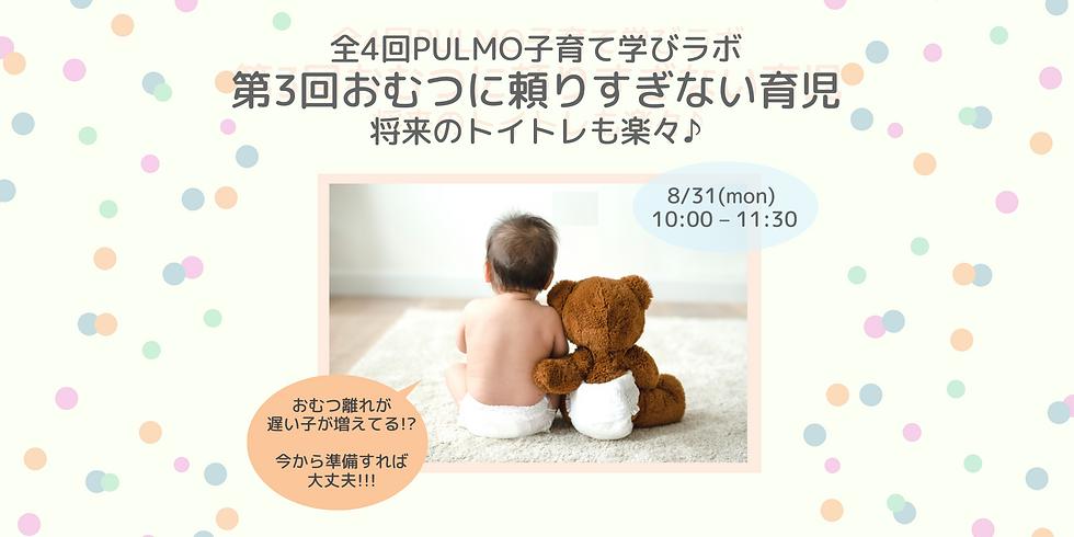 全4回PULMO子育て学びラボ〜第3回おむつに頼りすぎない育児〜将来のトイレトレーニングも楽々♪〜