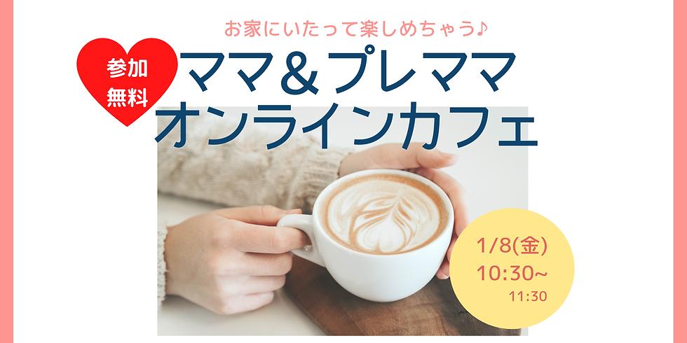【無料】ママ&プレママオンラインカフェ