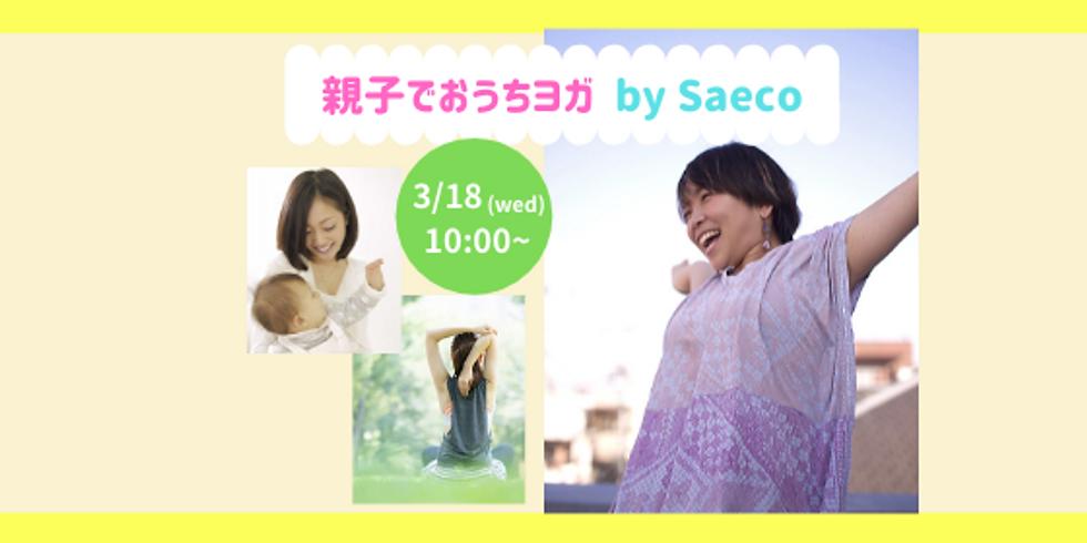 親子でおうちヨガ by Saeco