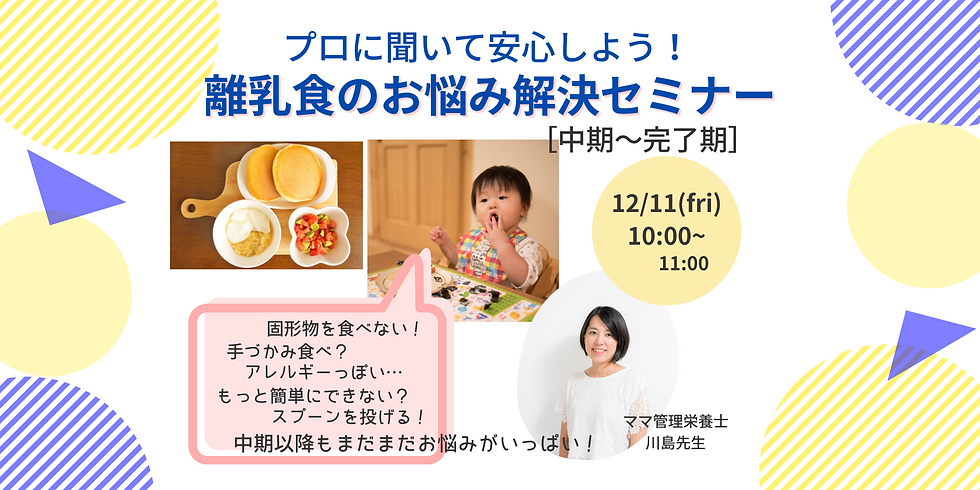 離乳食のお悩み解決セミナー【中期〜完了期編】