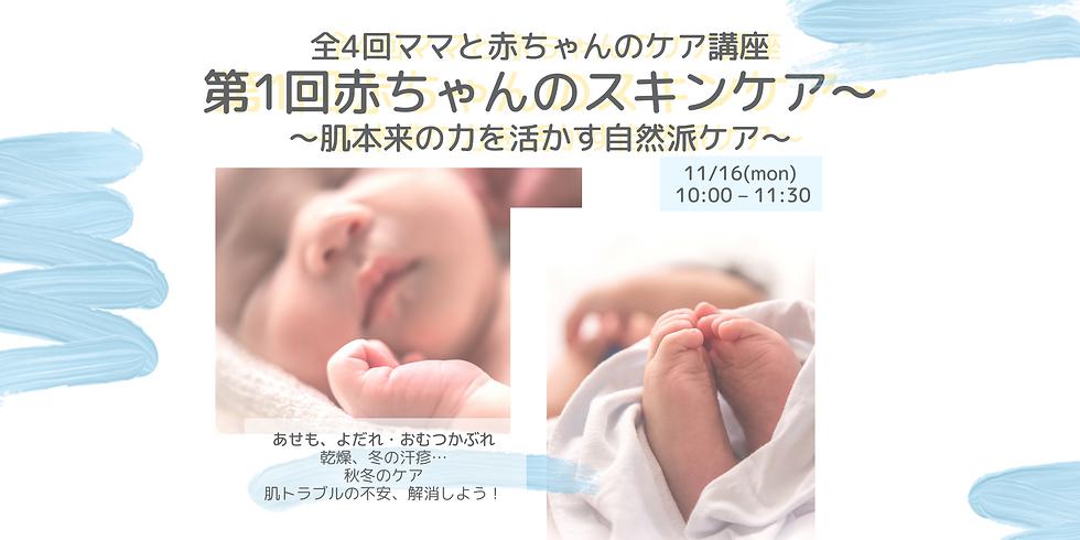 赤ちゃんのスキンケア[全4回ママと赤ちゃんのケア講座【第3期生】]