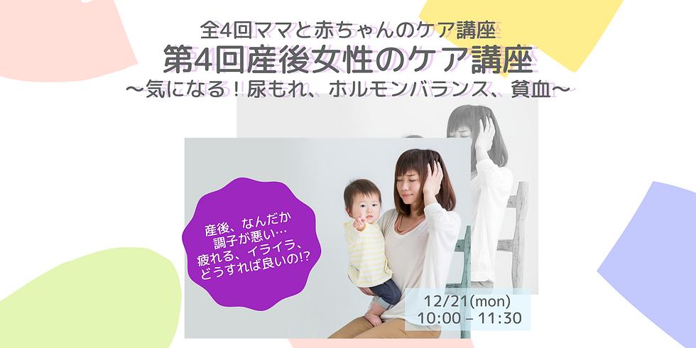 産後女性のケア講座[全4回ママと赤ちゃんのケア講座【第3期生】]