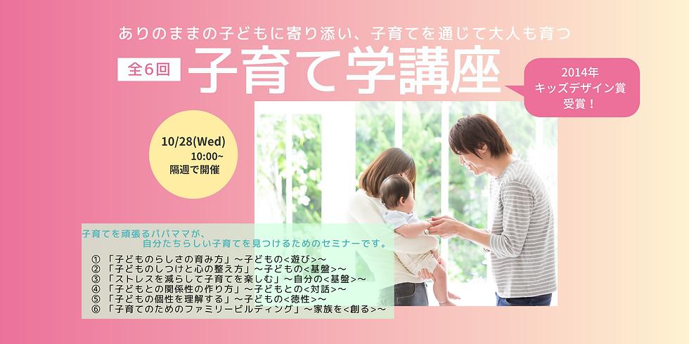 [全6回]子育て学講座 (1)