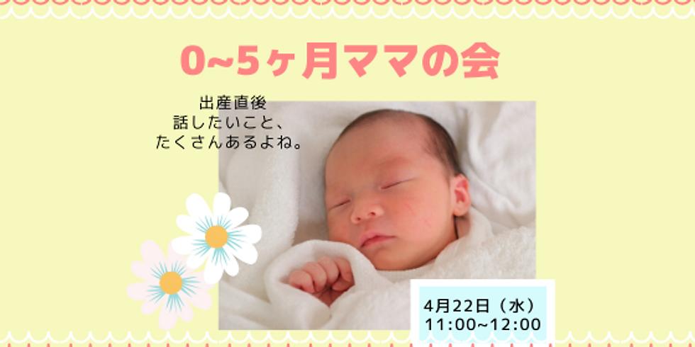 0~5ヶ月ママの会☆お出かけできないからこそ、オンラインでママたちで集おう! (1)