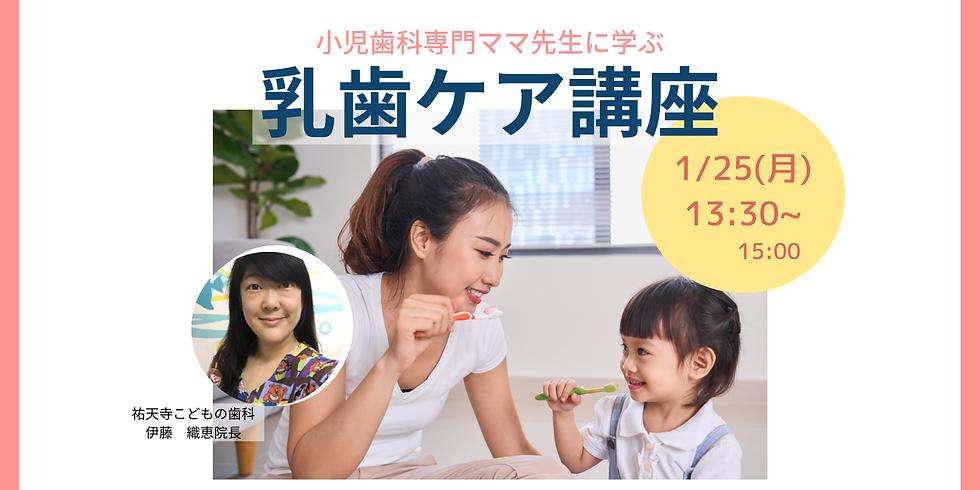 乳歯ケア講座〜小児歯科専門ママ先生から学ぶ!〜
