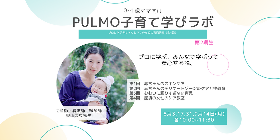 全4回PULMO子育て学びラボ〜プロに学ぶ赤ちゃんとママのための育児講座〜