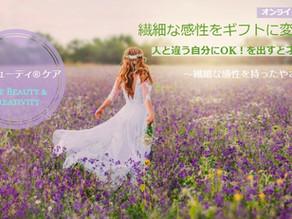 虹色ビューティ®ケア~繊細な感性をギフトに変える方法