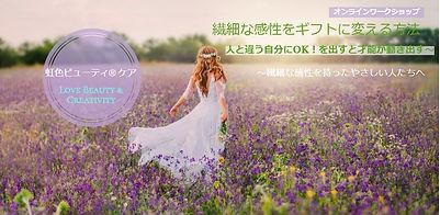虹色セミナー1.jpg