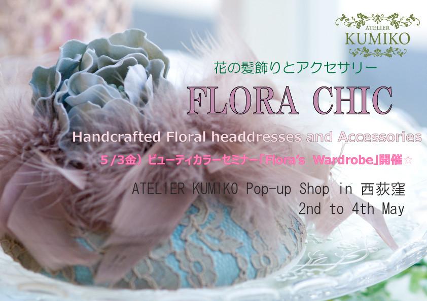 花の髪飾りとアクセサリーポップアップショップ 西荻窪