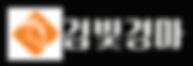검빛경마.png