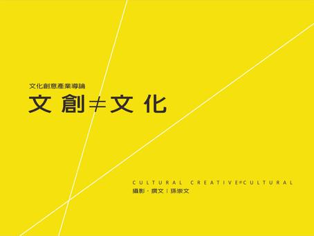 2014玄奘大學講座