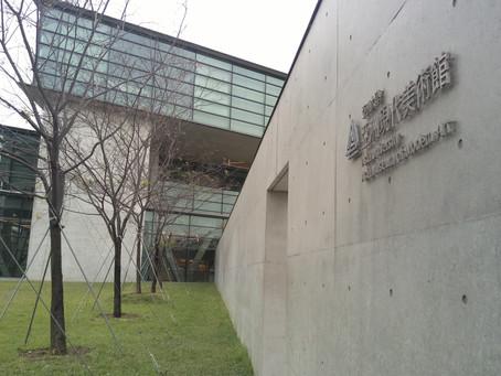 安藤忠雄-亞洲大學美術館