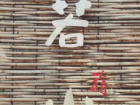 半畝塘團隊-新竹若山建築案+若山茶書院+顯經黑膠圖書館