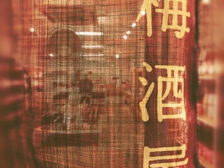 赤峰街-小器全系列