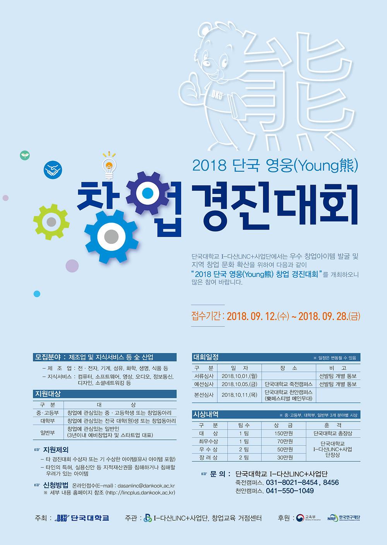 2018단국영웅창업경진대회포스터