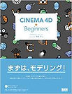 CINEMA4D beginners