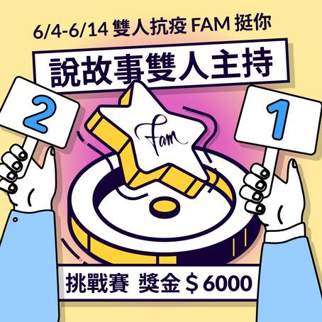 👭雙人抗疫 FAM挺你👬說故事雙人主持 獎金挑戰賽!!!