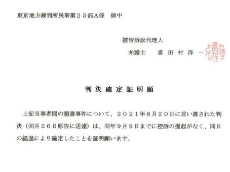 【裁判】NHK党(立花孝志党首)との判決が確定(判決証明)