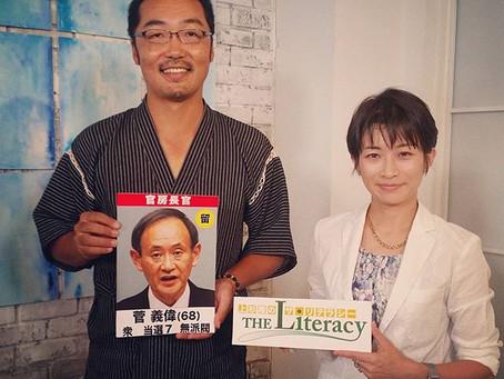 東京新聞の望月衣朔子記者についての質問に答える。