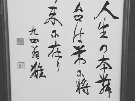 浅野健一さんへの手紙