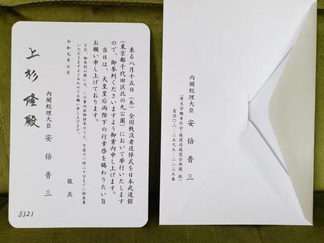 【終戦の日】幹事長初仕事 全国戦没者追悼式