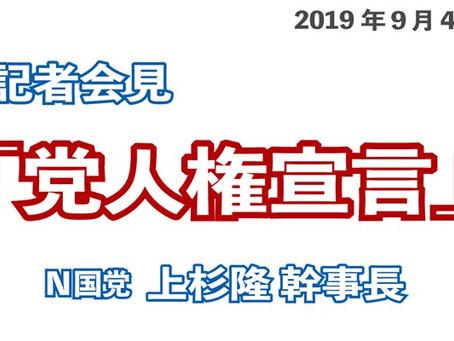 N国党「人権宣言」(幹事長案)