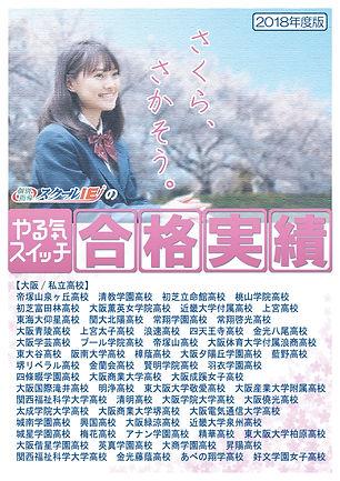 2018合格実績_大阪_高校_私立.jpg