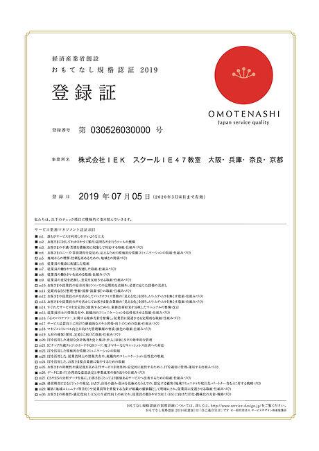 おもてなし認証2019(IEK).jpg