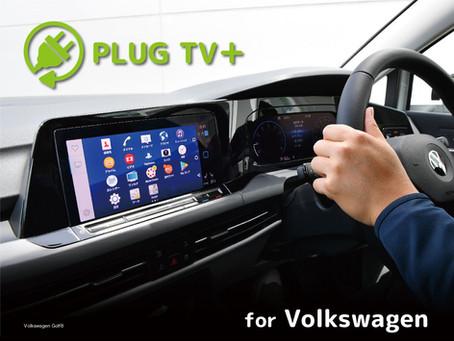 「新型V.W GOLF8」 完全対応 PLUG!TV+ TVキャンセラー