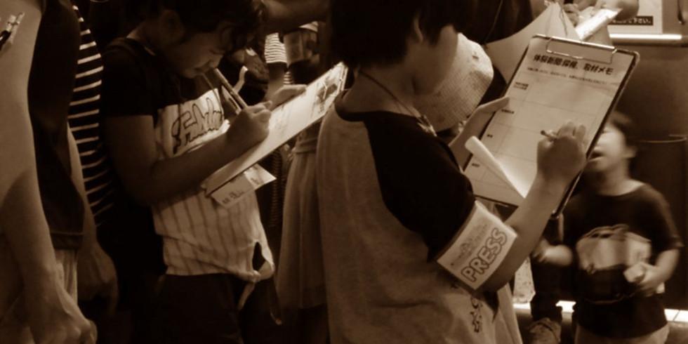 子ども記者体験 (株)神奈川新聞社